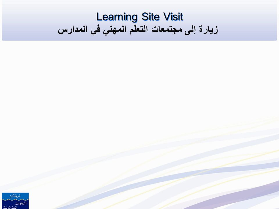 Components of a Learning Site Visit Components of a Learning Site Visit مكوّنات مجتمعات التعلّم المهني في المدارس Structured classroom visits to exami