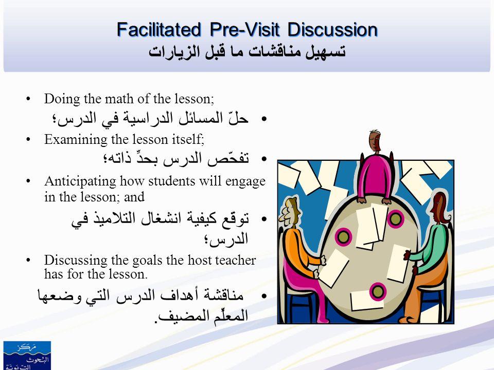 Structured Classroom Visits Structured Classroom Visits زيارات منظَّمة للصفوف Pre-visit discussion 45-60 minutes مناقشات ما قبل الزيارات 45-60 دقيقة C