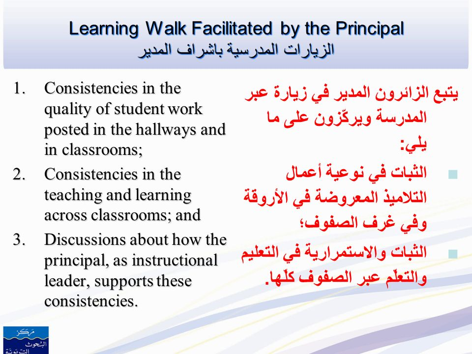 Facilitated Post-Visit Discussion Facilitated Post-Visit Discussion تسهيل مناقشات ما بعد الزيارات How did students engage in the math of the lesson? ك