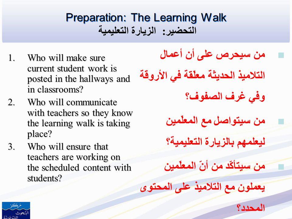 Preparation: Planning the Classroom Visit Preparation: Planning the Classroom Visit التحضير : التخطيط لزيارة الصفوف 1.Who will work with the host teac