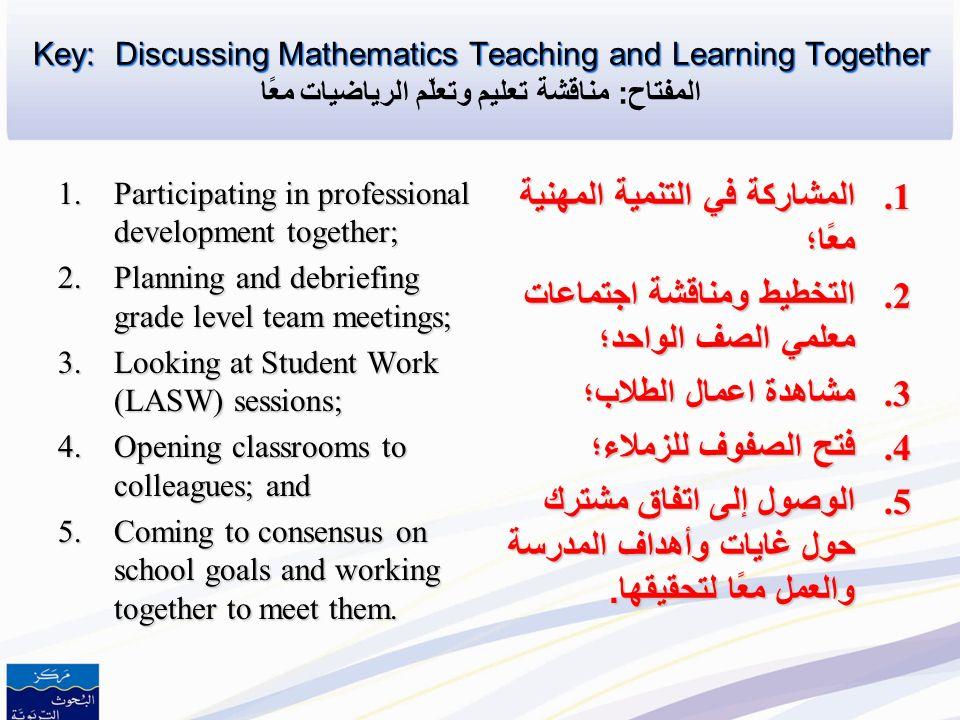 Keys Features of Improvement in Mathematical Instruction: المقوّمات الأساسية لتحسين طرق تدريس الرياضيات: طريقة مورفي A common understanding of nationa
