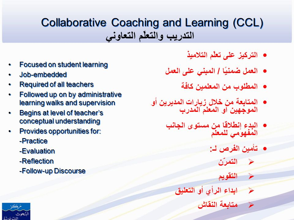 Collaborative Coaching and Learning (CCL) Collaborative Coaching and Learning (CCL) التدريب والتعلّم التعاوني Synthesis of ideas and approaches:Synthe