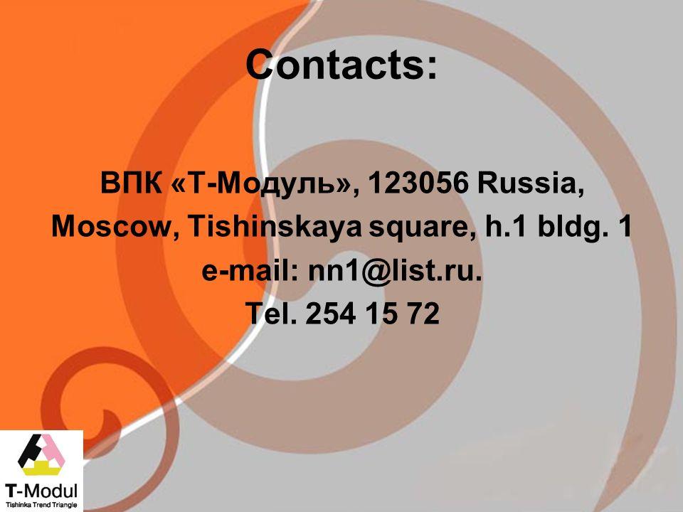 Contacts: ВПК «Т-Модуль», 123056 Russia, Moscow, Tishinskaya square, h.1 bldg. 1 e-mail: nn1@list.ru. Tel. 254 15 72