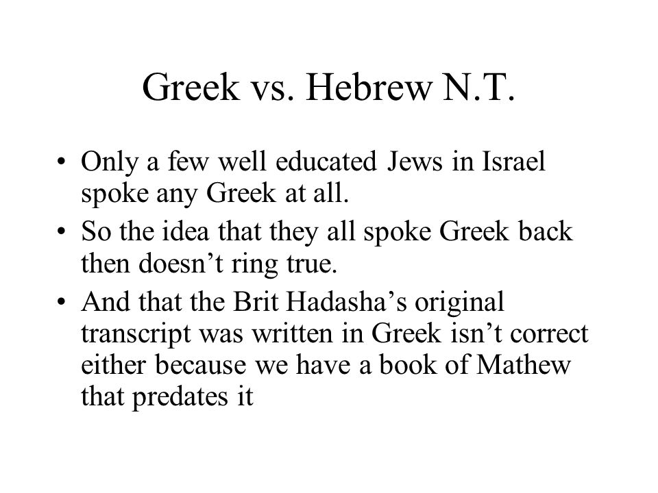 Greek vs. Hebrew N.T. Only a few well educated Jews in Israel spoke any Greek at all.
