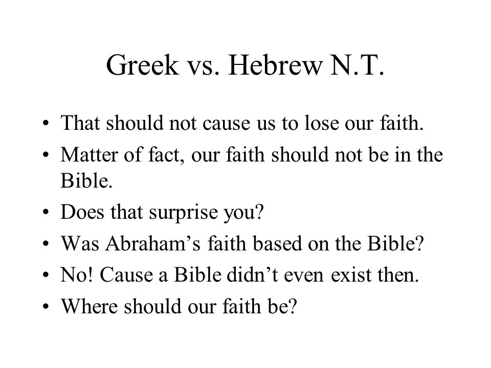 Greek vs. Hebrew N.T. That should not cause us to lose our faith.