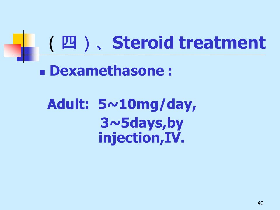 40 Steroid treatment Dexamethasone : Adult: 5~10mg/day, 3~5days,by injection,IV.