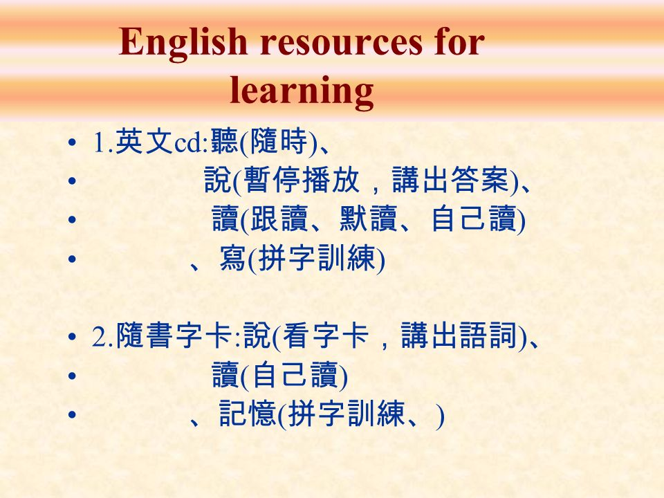 English resources for learning 1. cd: ( ) ( ) 2. : ( ) ( )