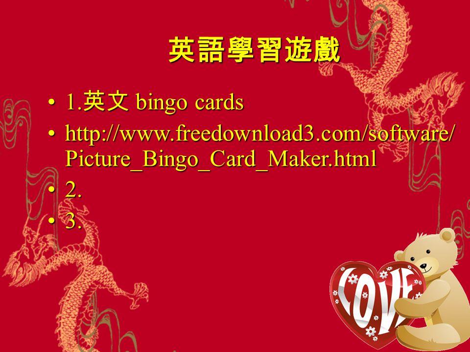 1. bingo cards1. bingo cards http://www.freedownload3.com/software/ Picture_Bingo_Card_Maker.htmlhttp://www.freedownload3.com/software/ Picture_Bingo_