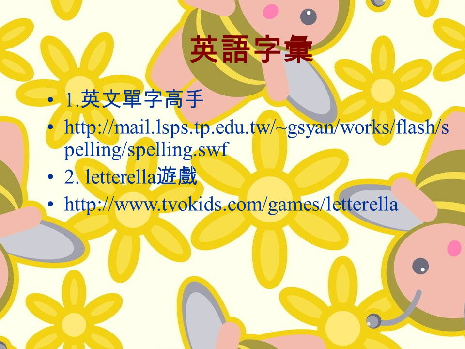 1. http://mail.lsps.tp.edu.tw/~gsyan/works/flash/s pelling/spelling.swf 2.