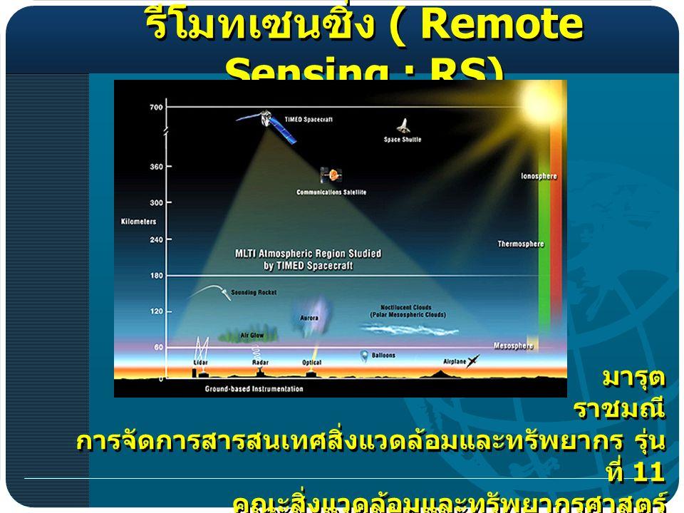 ( Remote Sensing : RS) 11