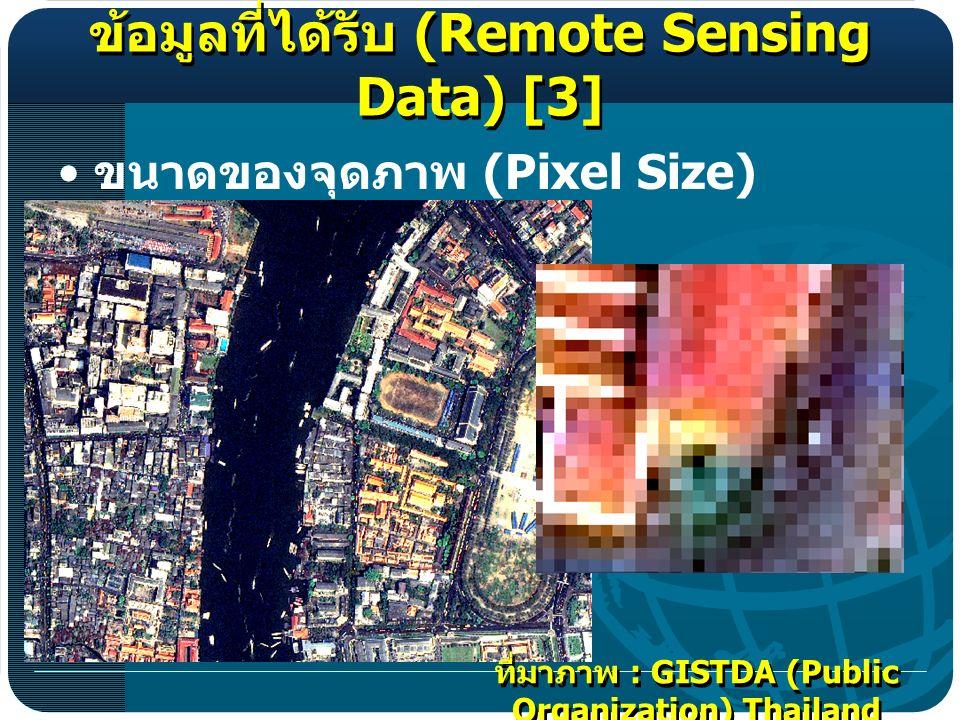 (Remote Sensing Data) [3] (Pixel Size) : GISTDA (Public Organization) Thailand