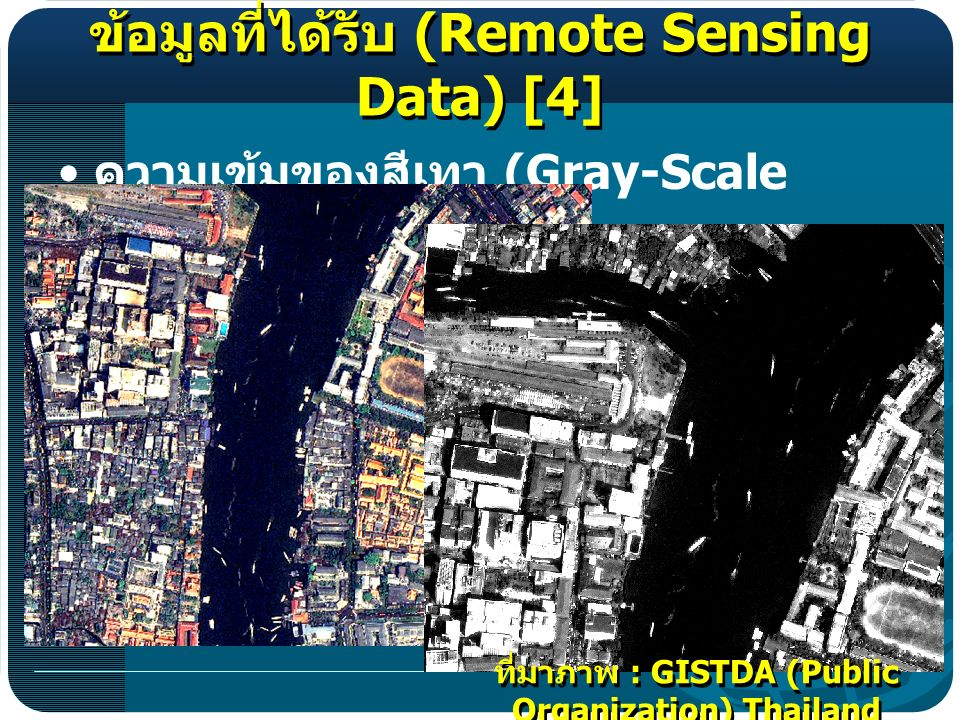 (Remote Sensing Data) [4] (Gray-Scale Intensity Value) : GISTDA (Public Organization) Thailand