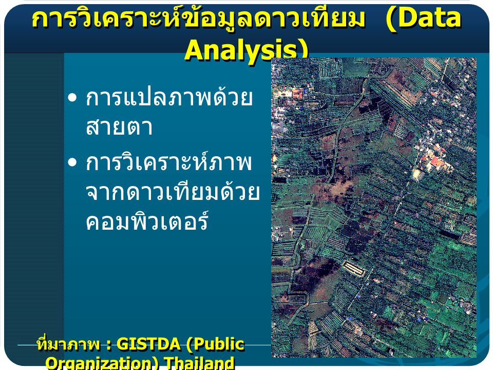 (Data Analysis) : GISTDA (Public Organization) Thailand