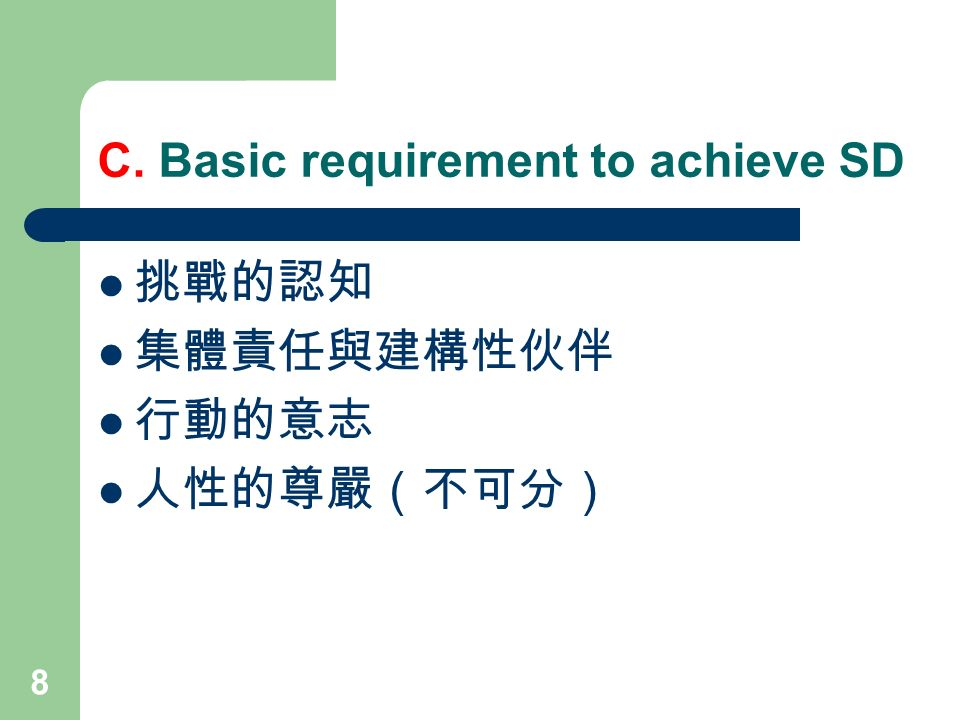 8 C. Basic requirement to achieve SD