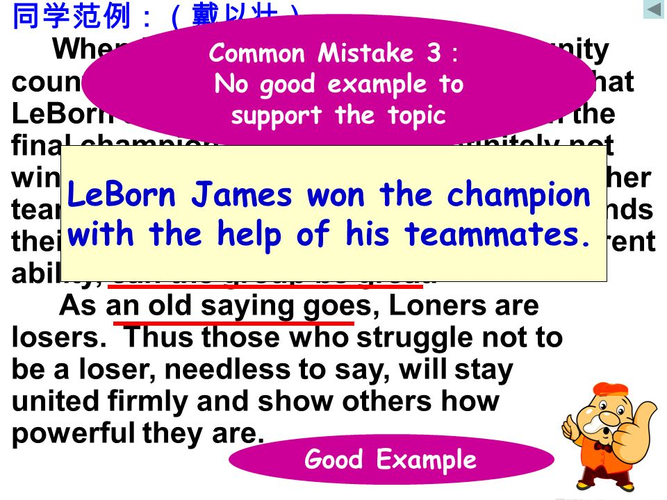 When I wrap my head around how unity counts, one example comes to my mind that LeBorn James, who led his team to win the final champion in NBA, could