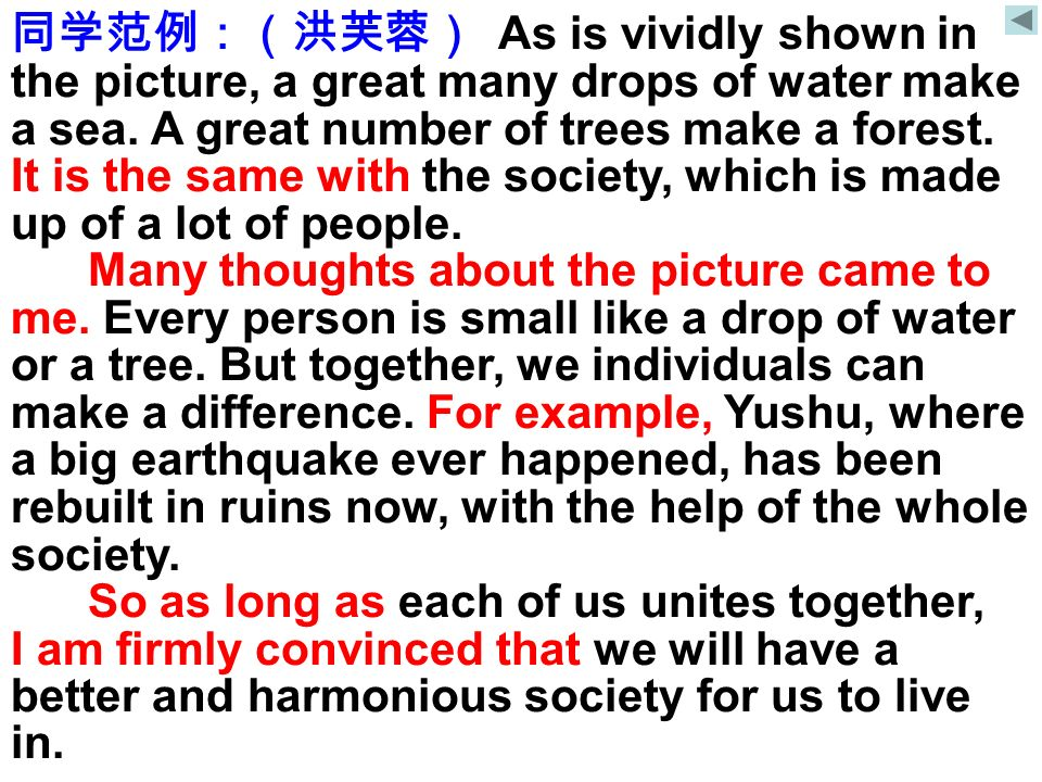 As is vividly shown in the picture, a great many drops of water make a sea. A great number of trees make a forest. It is the same with the society, wh