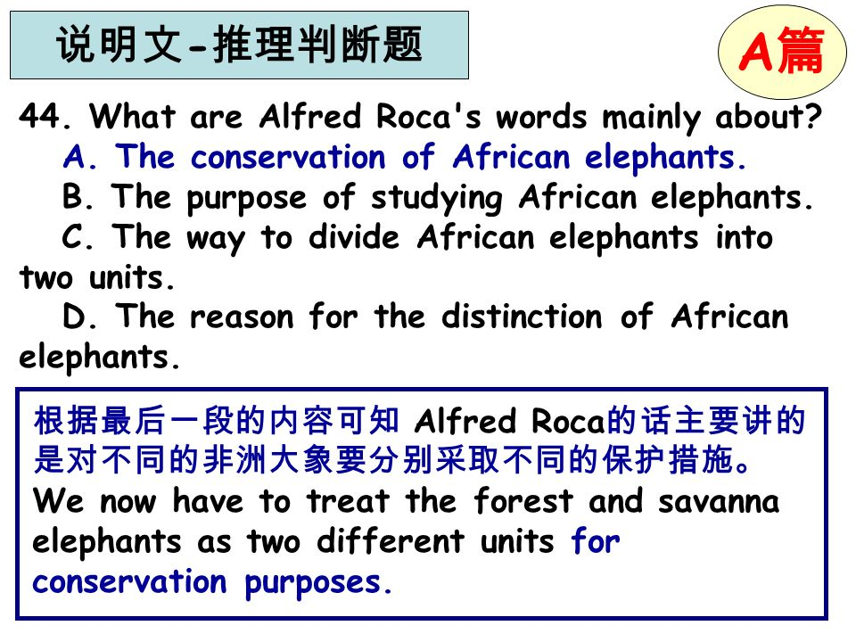 44. What are Alfred Roca's words mainly about? A. The conservation of African elephants. B. The purpose of studying African elephants. C. The way to d