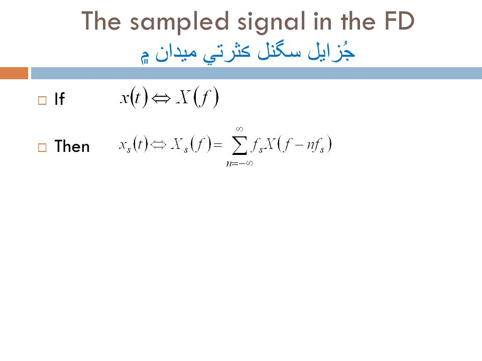The sampled signal in the FD جُزايل سگنل ڪثرتي ميدان ۾ If Then