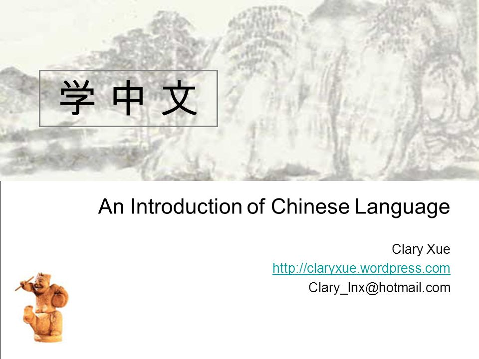 An Introduction of Chinese Language Clary Xue http://claryxue.wordpress.com Clary_lnx@hotmail.com