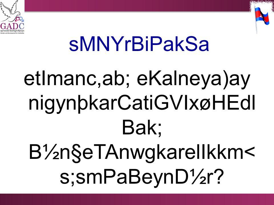 etImanc,ab; eKalneya)ay nigynþkarCatiGVIxøHEdl Bak; B½n§eTAnwgkarelIkkm< s;smPaBeynD½r.