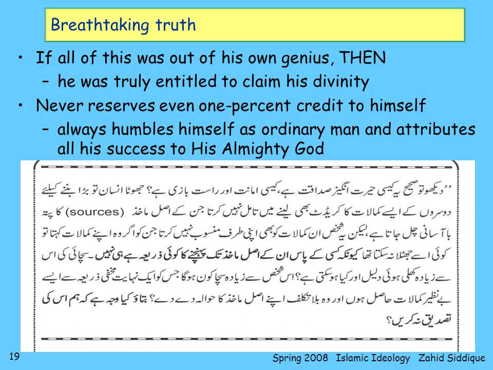 19 Spring 2008 Islamic Ideology Zahid Siddique Breathtaking truth If all of this was out of his own genius, THEN –he was truly entitled to claim his d