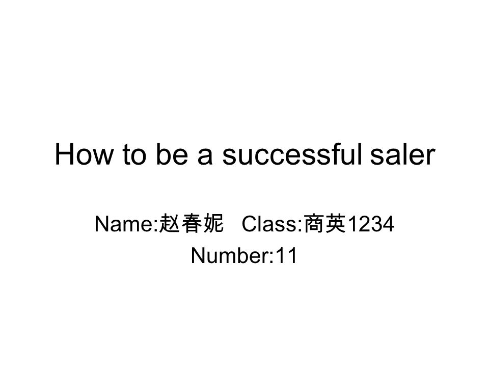 How to be a successful saler Name: Class: 1234 Number:11