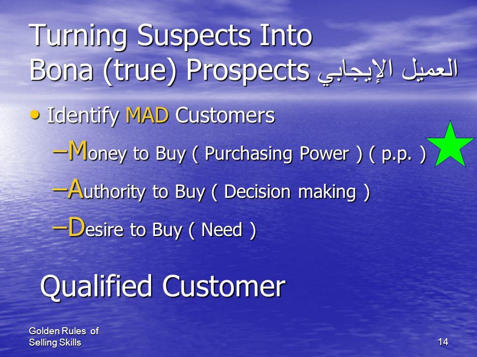 Golden Rules of Selling Skills13 MARKETING دور التسويق