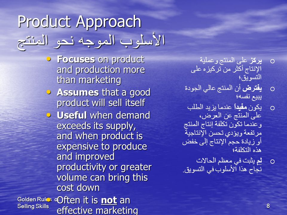 Golden Rules of Selling Skills7 Three Marketing Concepts مفاهيـم التسـويق الثـلاثة Product approach Product approach 1850- 1900 Selling approach Selli
