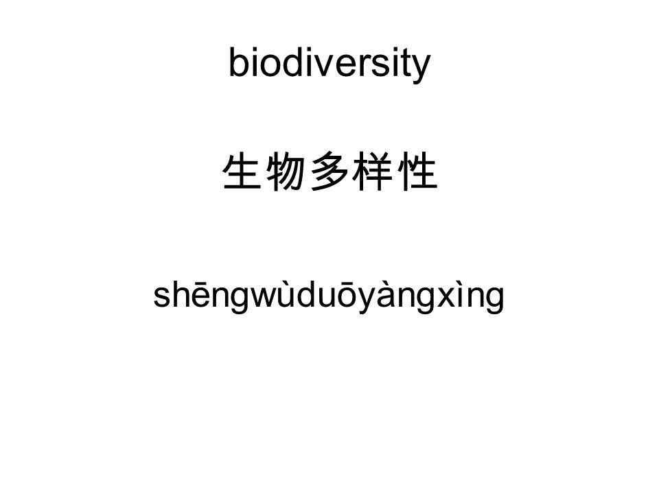 biodiversity shēng wù duō yàng xìng