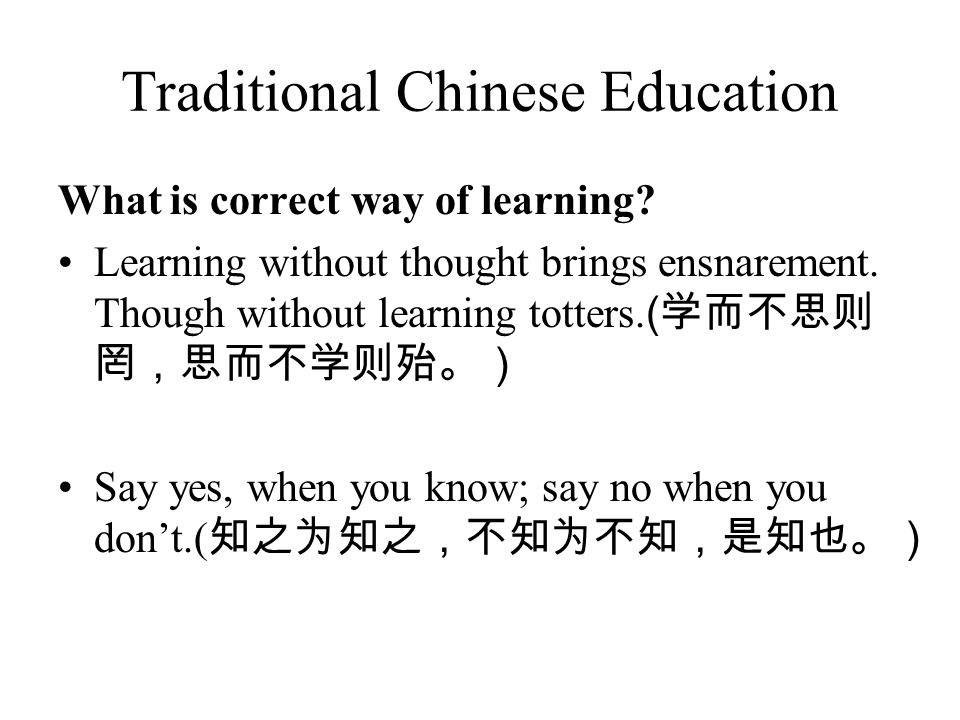 Traditional Chinese Education What is correct way of learning? Learning without thought brings ensnarement. Though without learning totters. ( Say yes