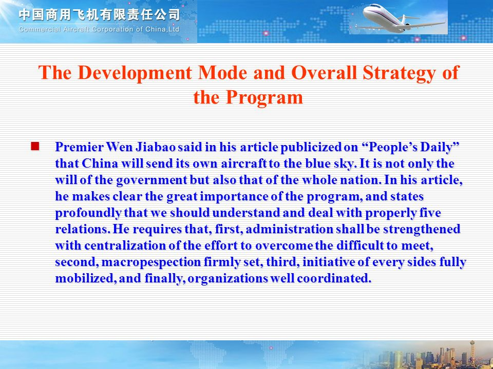 Premier Wen Jiabao said in his article publicized on Peoples Daily that China will send its own aircraft to the blue sky. It is not only the will of t