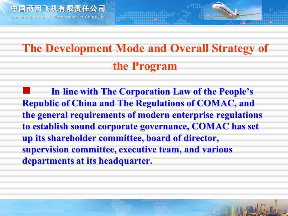The Development Mode and Overall Strategy of the Program In line with The Corporation Law of the Peoples Republic of China and The Regulations of COMA