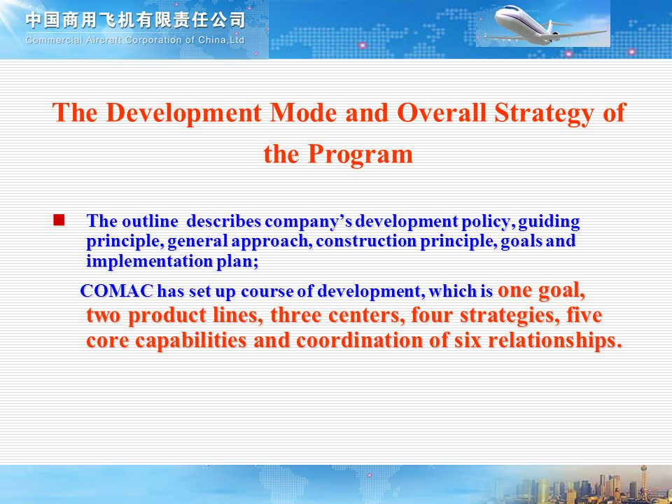 The outline describes companys development policy, guiding principle, general approach, construction principle, goals and implementation plan; The out
