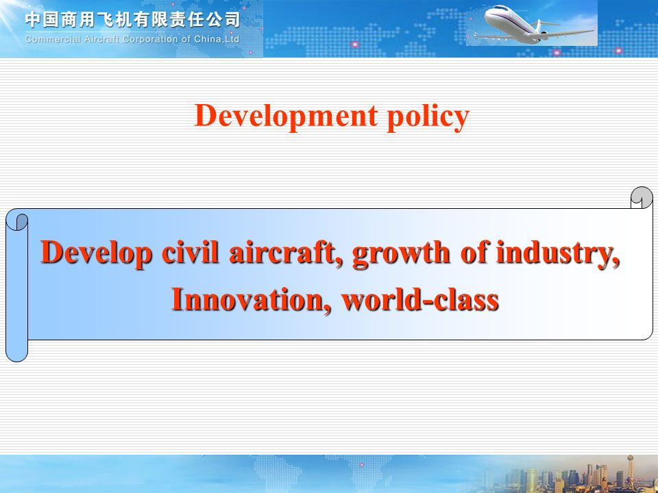 Development policy Develop civil aircraft, growth of industry, Innovation, world-class