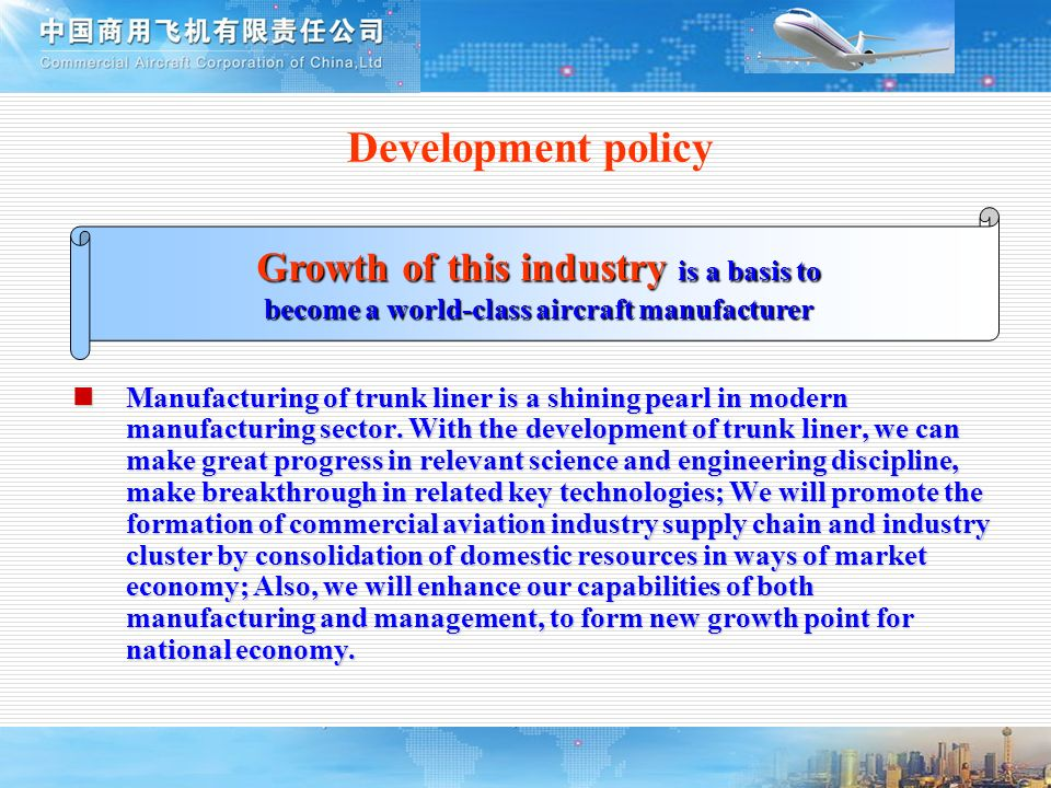 Development policy Growth of this industry is a basis to become a world-class aircraft manufacturer Manufacturing of trunk liner is a shining pearl in