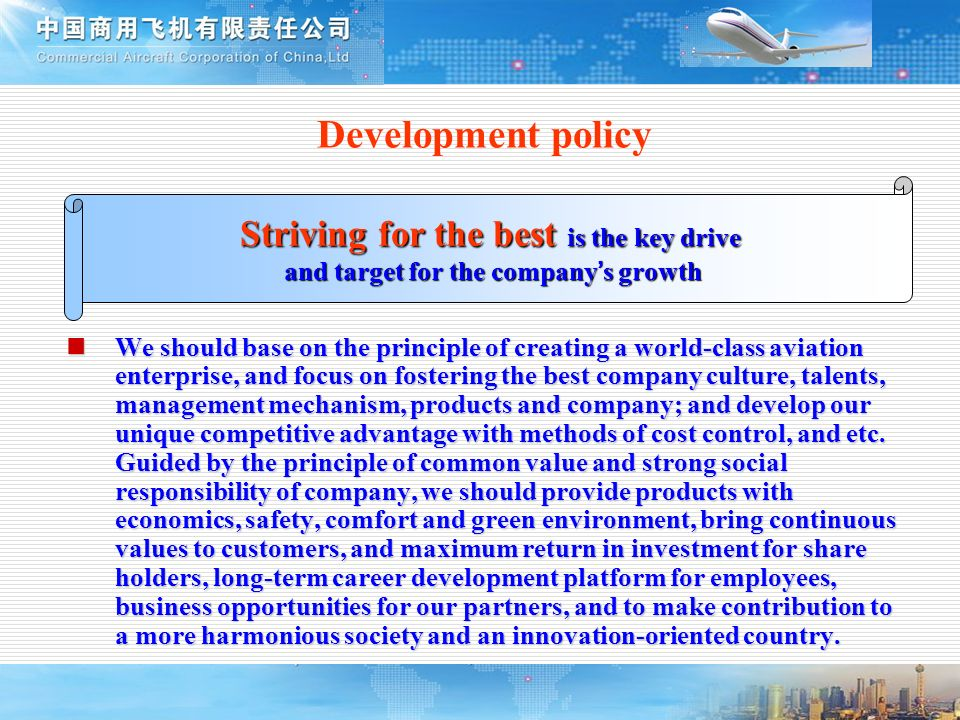 Development policy Striving for the best is the key drive and target for the companys growth We should base on the principle of creating a world-class