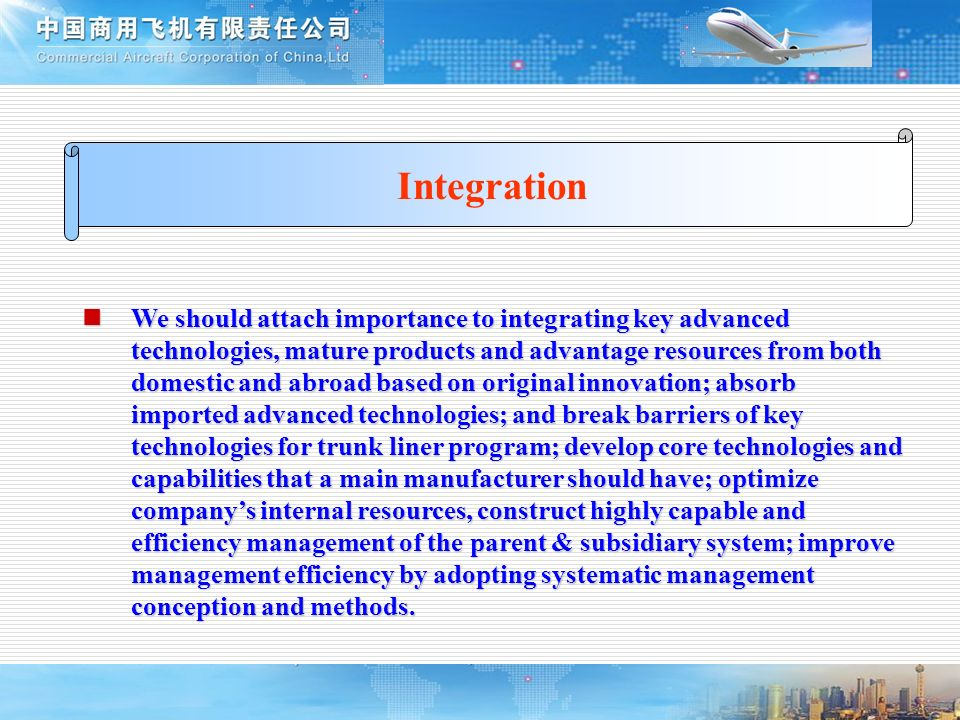 We should attach importance to integrating key advanced technologies, mature products and advantage resources from both domestic and abroad based on o