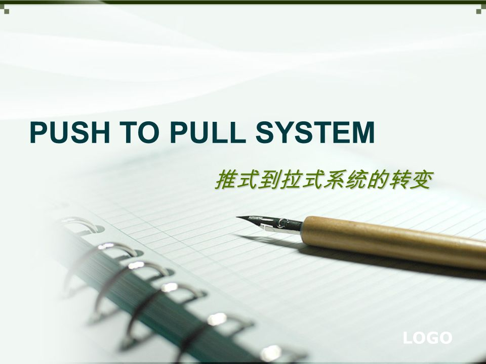 LOGO PUSH TO PULL SYSTEM
