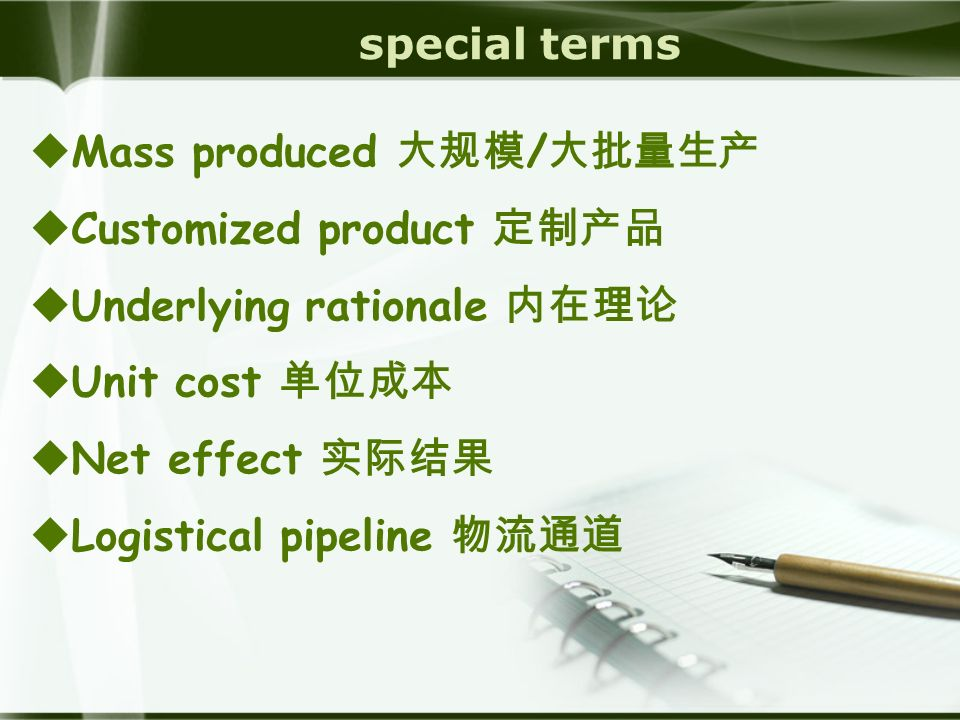 special terms Mass produced / Customized product Underlying rationale Unit cost Net effect Logistical pipeline
