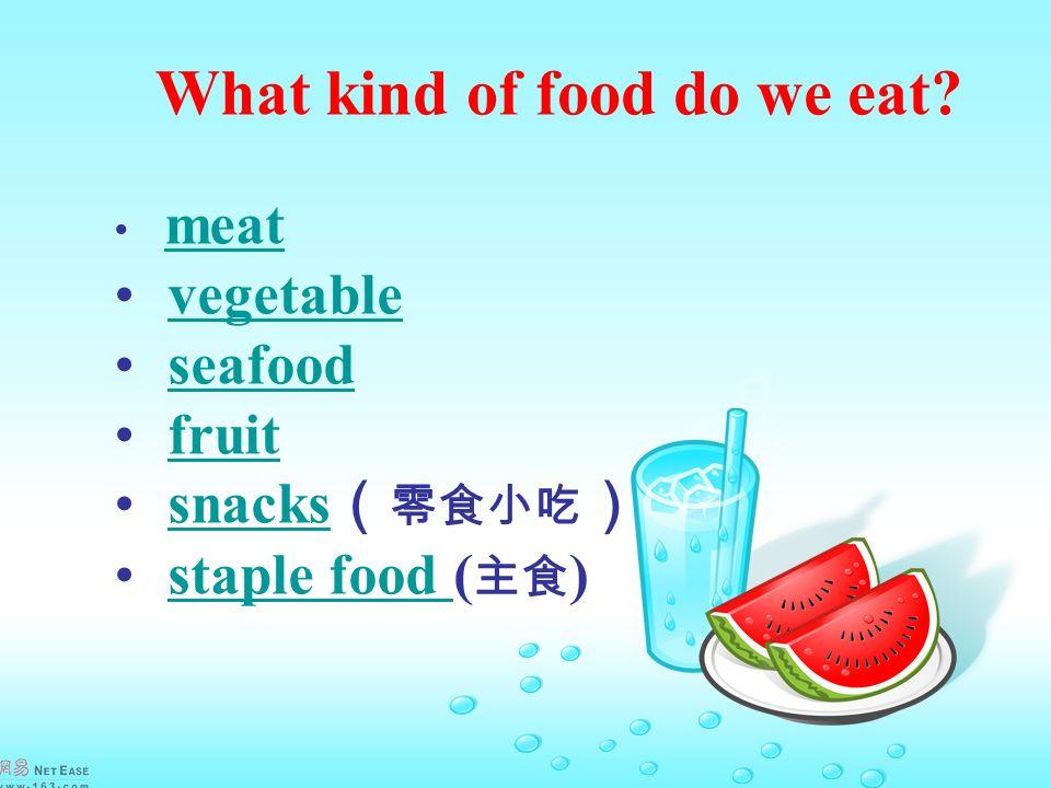 What kind of food do we eat? meat vegetable seafood fruit snacks staple food ( )staple food