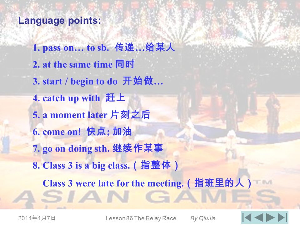 201417 201417 201417 Lesson 86 The Relay Race By QiuJie Language points: 2. at the same time 3. start / begin to do … 4. catch up with 1. pass on… to