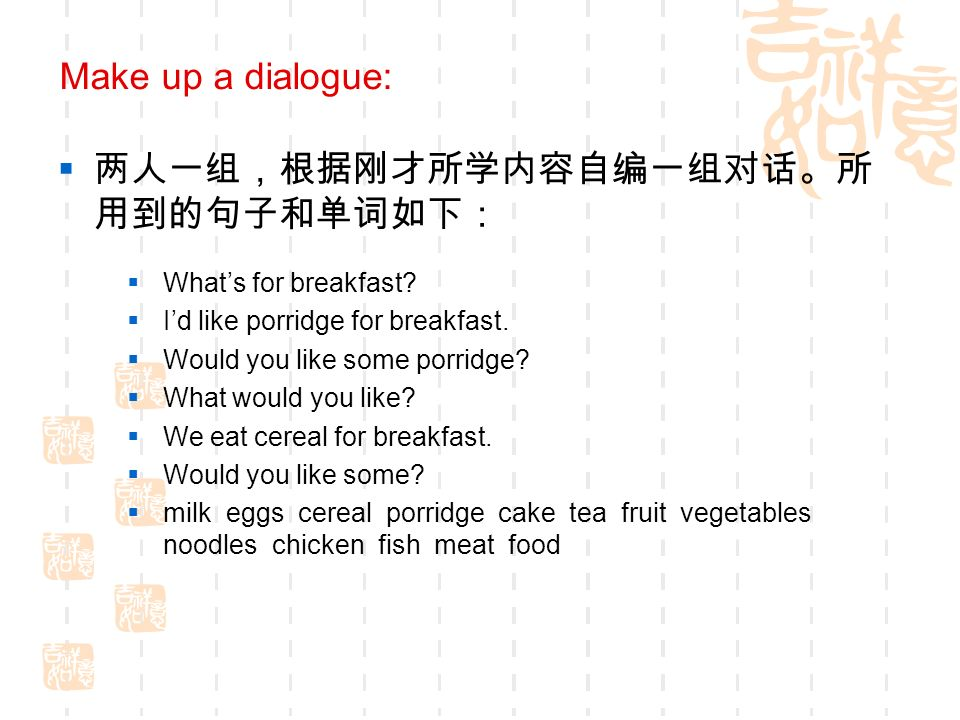 Language Difficulties Whats for breakfast. Id like porridge for breakfast.