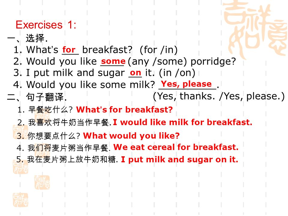 Make up a dialogue: Whats for breakfast. Id like porridge for breakfast.