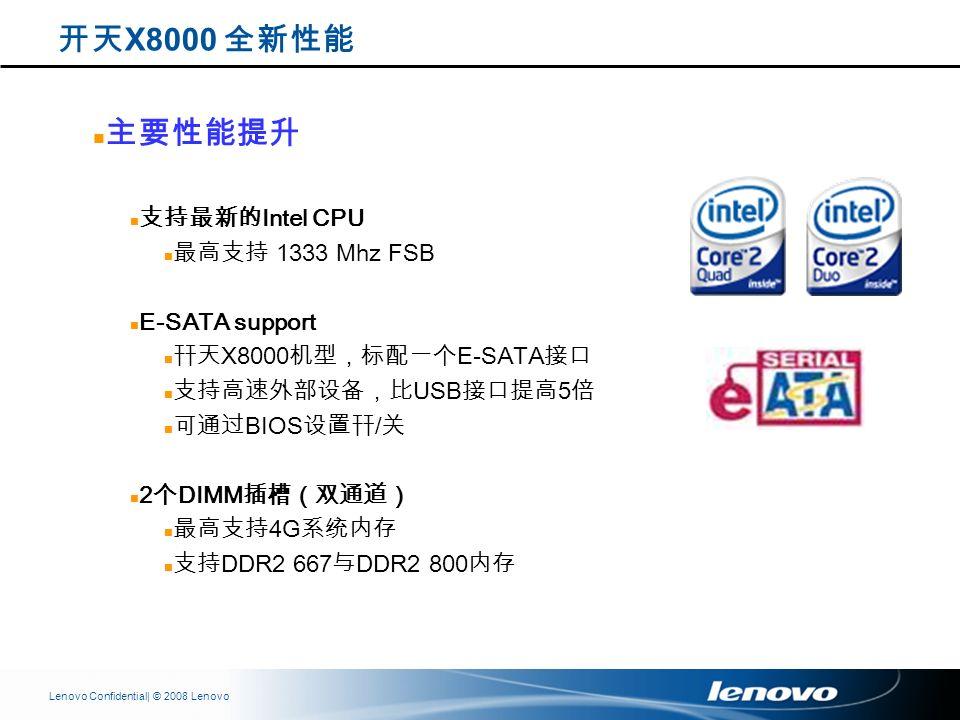 | © 2008 LenovoLenovo Confidential Intel CPU 1333 Mhz FSB E-SATA support X8000 E-SATA USB 5 BIOS / 2 DIMM 4G DDR2 667 DDR2 800 X8000