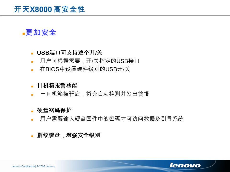| © 2008 LenovoLenovo Confidential USB / / USB BIOS USB / X8000