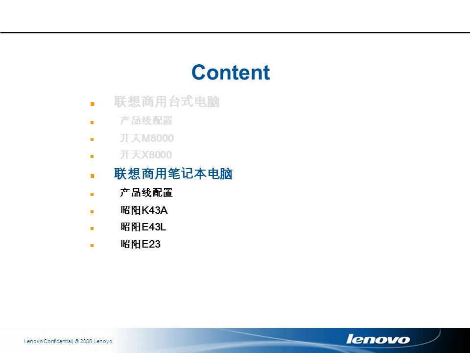 | © 2008 LenovoLenovo Confidential M8000 X8000 K43A E43L E23 Content