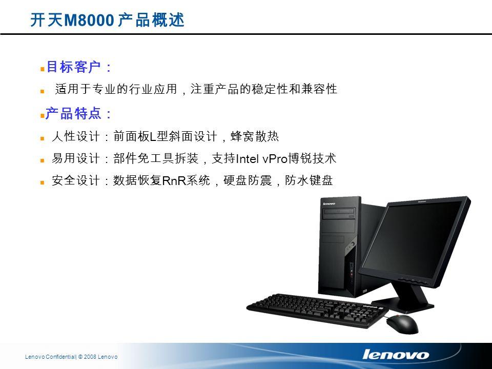 | © 2008 LenovoLenovo Confidential L Intel vPro RnR M8000