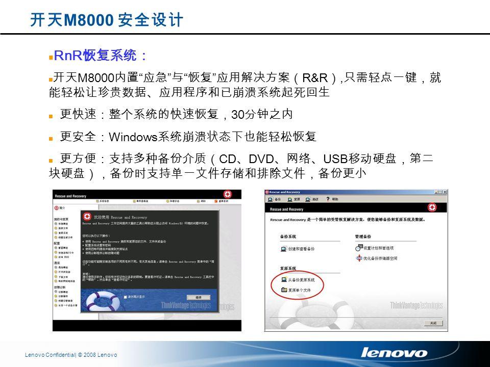 | © 2008 LenovoLenovo Confidential M8000 RnR M8000 R&R, 30 Windows CD DVD USB