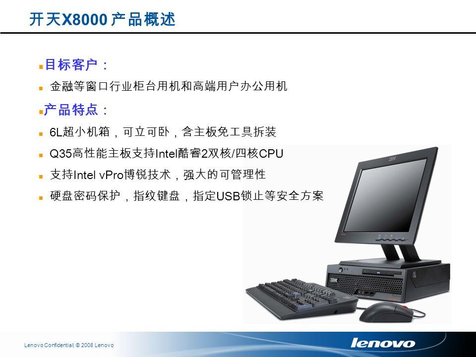 | © 2008 LenovoLenovo Confidential 6L Q35 Intel 2 / CPU Intel vPro USB X8000