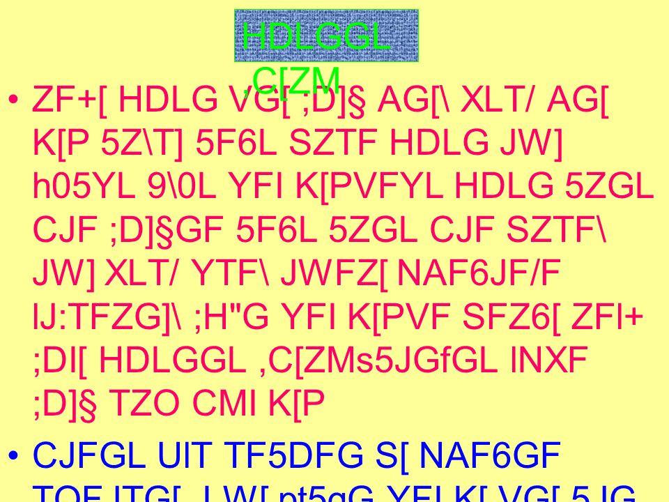 ZF+[ HDLG VG[ ;D]§ AG[\ XLT/ AG[ K[P 5Z\T] 5F6L SZTF HDLG JW] h05YL 9\0L YFI K[PVFYL HDLG 5ZGL CJF ;D]§GF 5F6L 5ZGL CJF SZTF\ JW] XLT/ YTF\ JWFZ[ NAF6